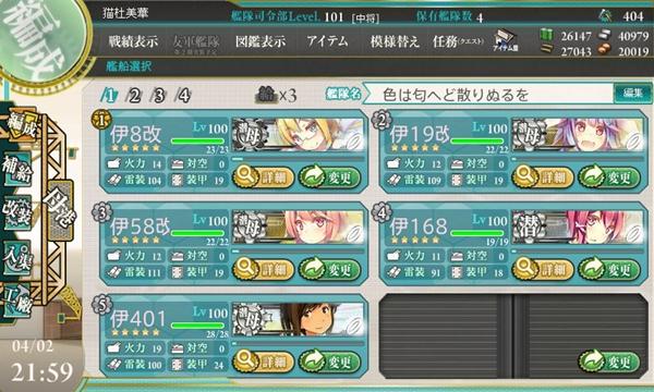 艦これ 伊号潜水艦 ケッコンカッコカリ