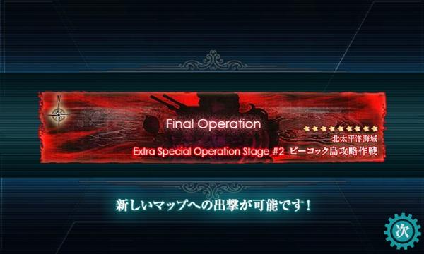 艦これ E-5 開放