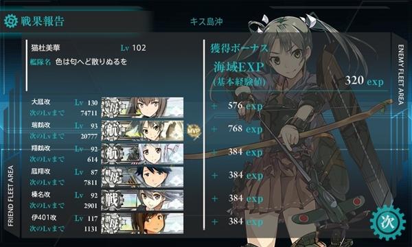艦これ 大鳳 Lv.130