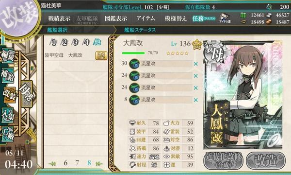 艦これ 大鳳 Lv.136