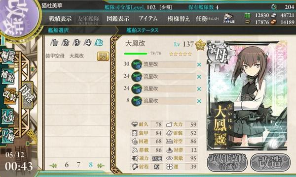 艦これ 大鳳 Lv.137