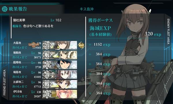 艦これ 大鳳 Lv.139