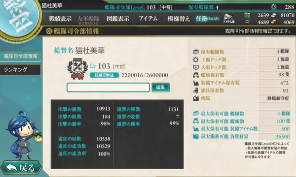 艦これ 提督レベル103