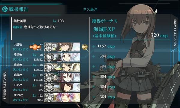 艦これ 大鳳 Lv.147