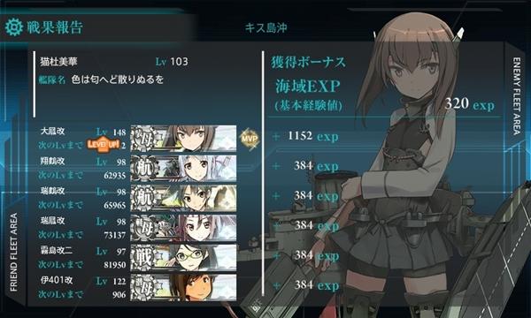 艦これ 大鳳 Lv.148
