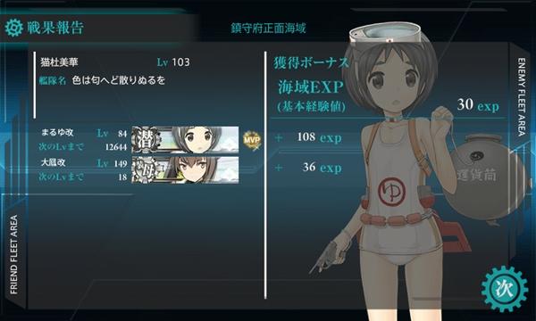 艦これ 大鳳 Lv.150?