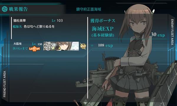 艦これ 大鳳 Lv.150