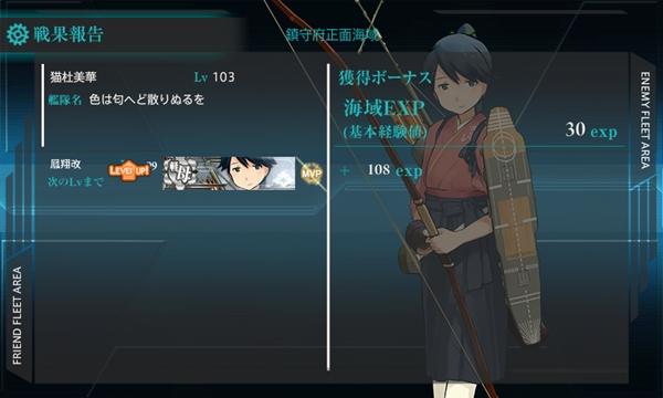 艦これ 鳳翔 Lv.99