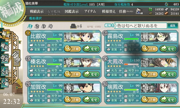 艦これ 5-2 編成