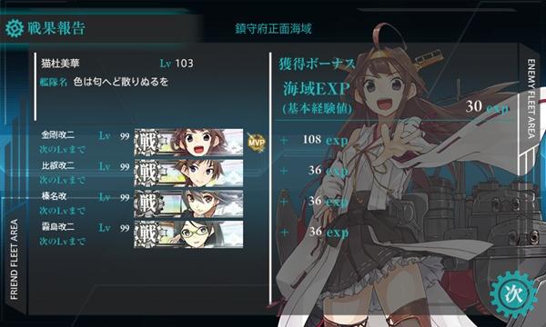 艦これ 金剛型 Lv.99