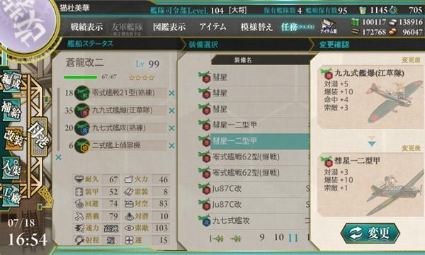 艦これ 九九式艦爆(江草隊) 比較