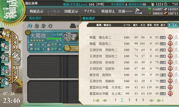 艦これ ケッコン祭り2
