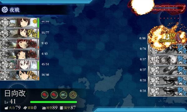 艦これ 夏E-1 クリア