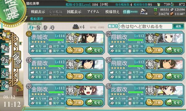 艦これ E-5 クリア後