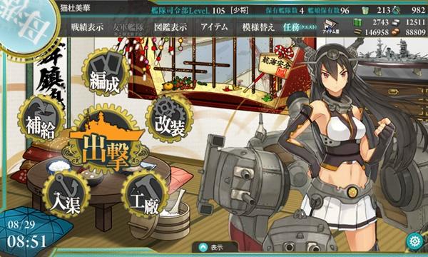 艦これ E-6 クリア後