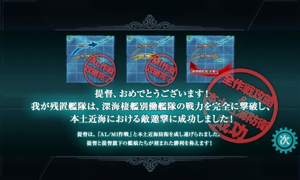 艦これ 2014夏イベント クリア