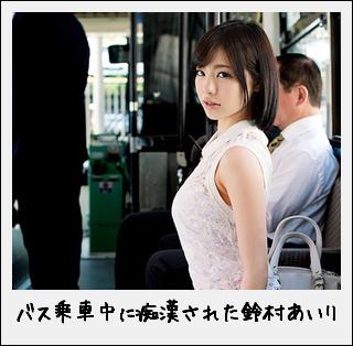 バス乗車中に痴漢された鈴村あいり