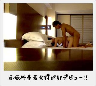 赤坂に数百件ある料亭や小料理屋の中で一際輝いていたFcup美乳若女将がAVデビュー! 前田里美