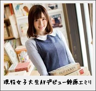 現役女子大生AVデビュー鈴原エミリ