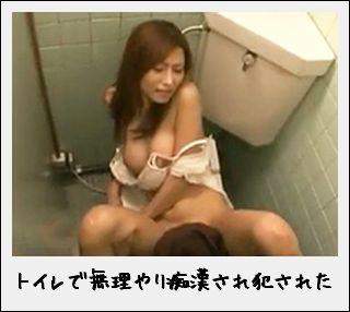 【動画】トイレで無理やり痴漢され犯された美女1