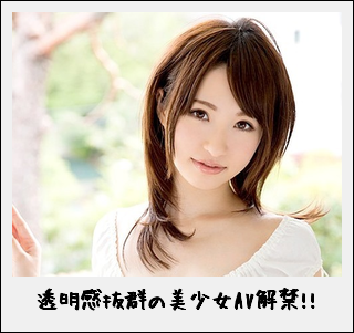 透明感抜群の美少女AV解禁!!