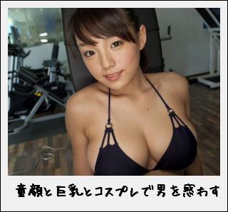 篠崎愛「童顔と巨乳とコスプレで大抵の男性を惑わすことができます」