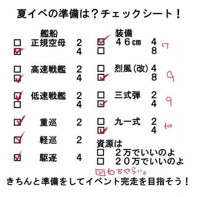 チェックシート - コピー