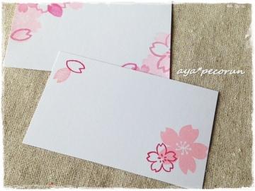 桜はんこセット オーダー② カード使用例