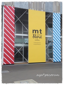mt store in HAKODATE 入口