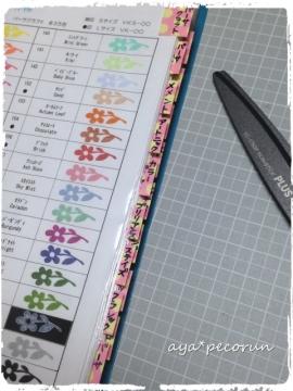 ファイル版カラーチャート タブ作り⑤