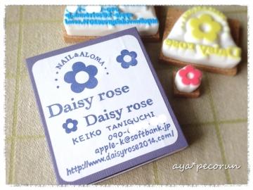 Daisy rose ロゴはんこセット 印影