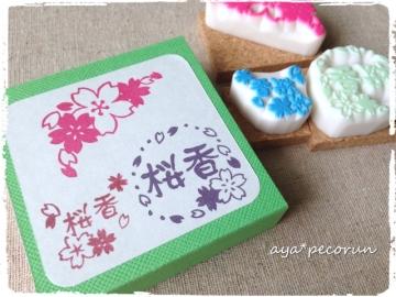 桜香さん ロゴはんこセット 印影