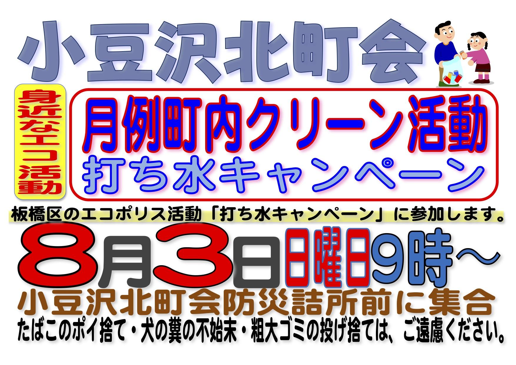2014年8月3日(日)月例クリーン活動&打ち水キャンペーン