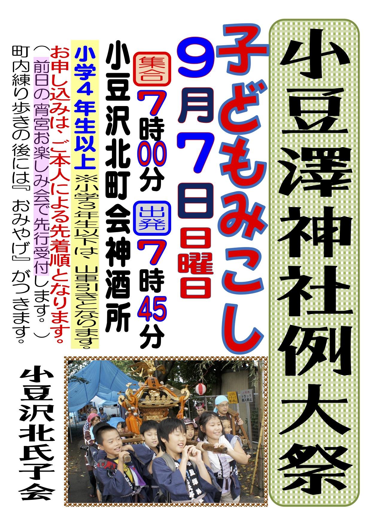 2014年小豆澤神社例大祭