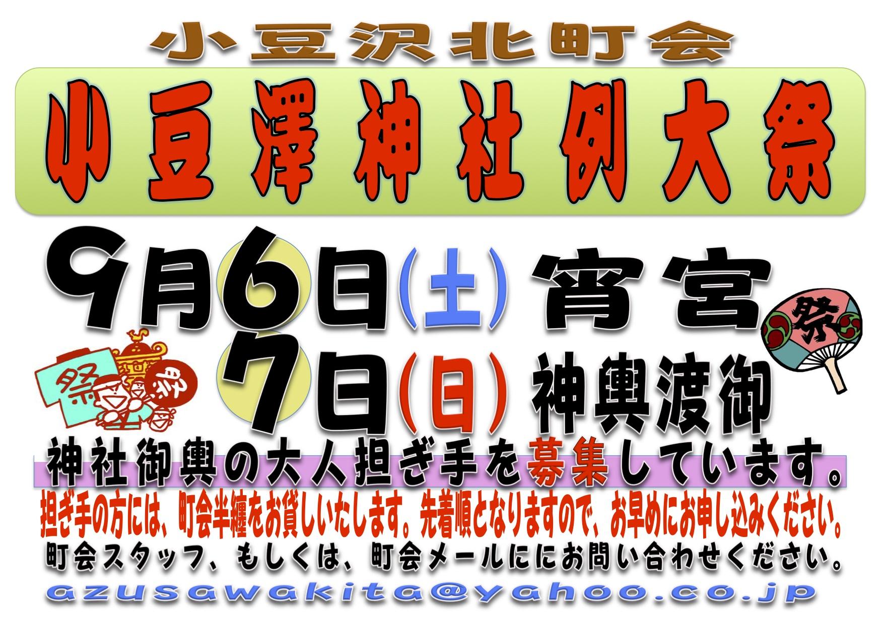 2014年小豆澤神社例大祭神輿渡御募集ポスター