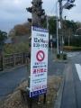 141213明日は奈良マラソン