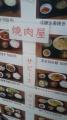 141206Y'sRoad大阪近く、堺筋本町の焼き肉屋の看板