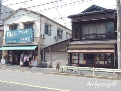 ○安田商店