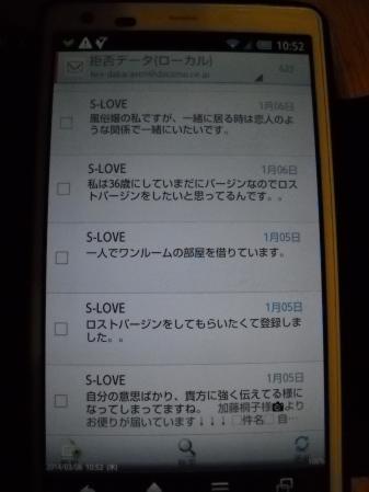 迷惑メール_20140306105858