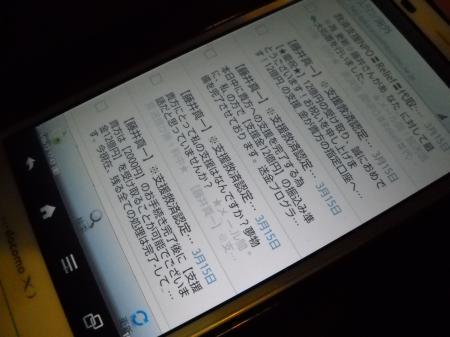 迷惑メール_20140619223449