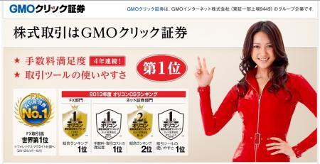 悪徳 GMOクリック証券_20140623032634 (2)