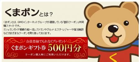 詐欺師 GMO くまポン_20140623032634 (1)