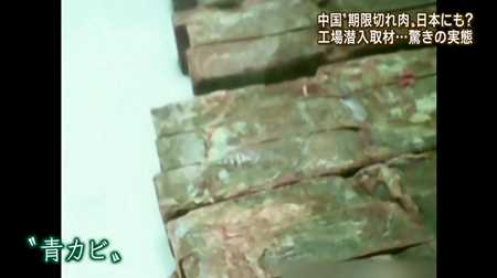 期限切れ肉混入 TV朝日_20140723-214352