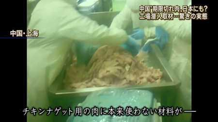 チキンナゲット TV朝日_20140723-212507