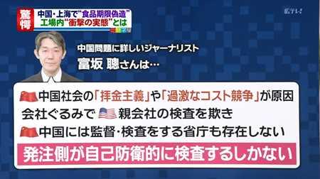 チャイナリスク 日本テレビ_20140724-033239