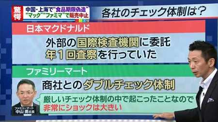 チャイナリスク 日本テレビ_20140724-032854
