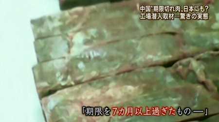 期限切れ肉混入 TV朝日_20140723-214408