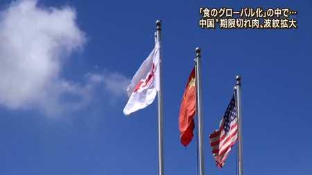 アメリカ 外資 TV朝日_ 20140726-174814