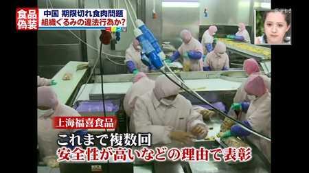 上海福喜食品 YTV_20140726-175659