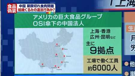 OSI 中国 YTV_20140726-181752